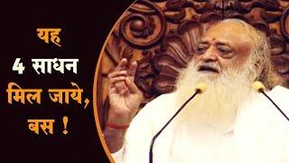 Ye 4 Sadhan MIL Jaye Bass!! - Sant Shri Asaram ji Bapu
