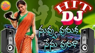 Nuvvuruka Nenuruka Dj Song | Sentational Telangana Folk Dj Song | Private Dj Songs | Telugu Dj Songs