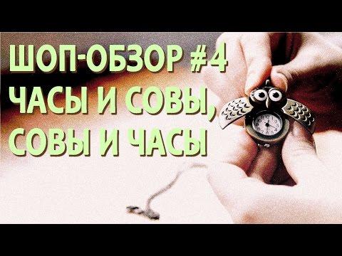 ШОП-ОБЗОР #4 часы и совы, совы и часы