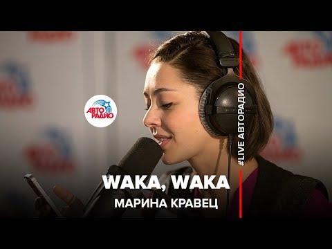 Марина Кравец - Waka, Waka (Шакира) LIVE @ Авторадио