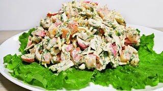 Ещё один простой вкусный салат из крабовых палочек на праздник!