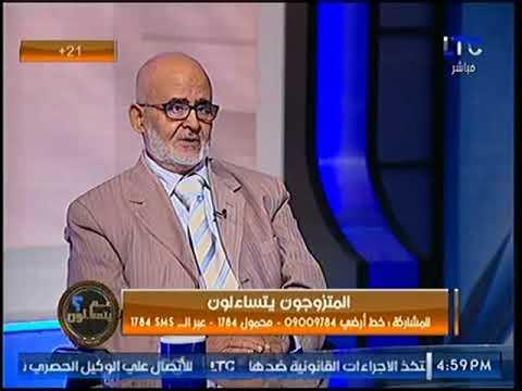رد د. صبري عبدالرؤوف عن معاشرة الوداع للسيدة المتوفية !!