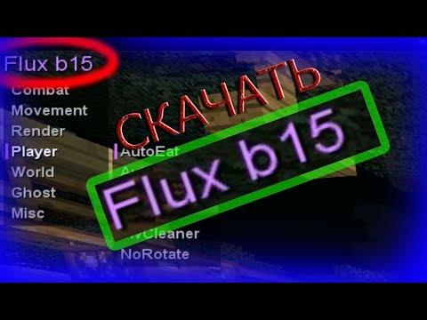 ГДЕ СКАЧАТЬ ЧИТ FluX B15|КАК УСТАНОВИТЬ FLUX!!!|Смотреть до самого конца