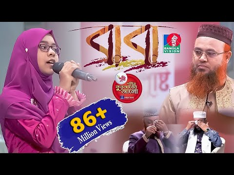 Baba Mane Hajar Bikel Amar Chele Bela | Jaima Noor | বাবা মানে হাজার বিকেল | যে গান কাঁদালো সকল বাবাদের