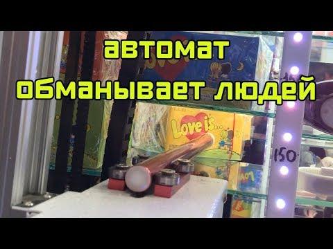 Как игровые автоматы обманывают людей