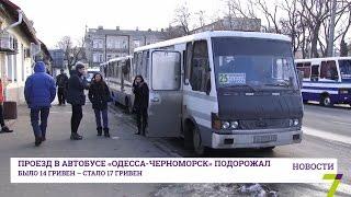 Проезд в автобусе «Одесса - Черноморск» подорожал