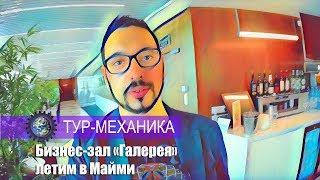 видео Доступ в бизнес-залы Mastercard Lounge
