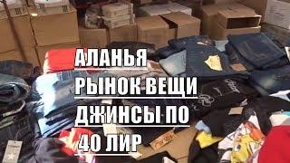 Вещевой рынок в Алании Купил джинсы за 40 турецких лир