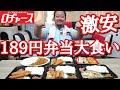 【大食い】ロヂャースの最強コスパ弁当をドカ食い!