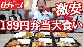【大食い】ロヂャースの最強コスパ弁当をドカ食い! thumbnail