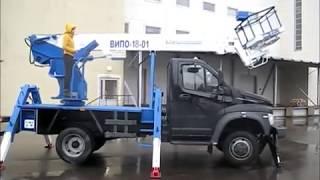 Автовышка ВИПО-18-01-С41 (Газон Next) 18 метров