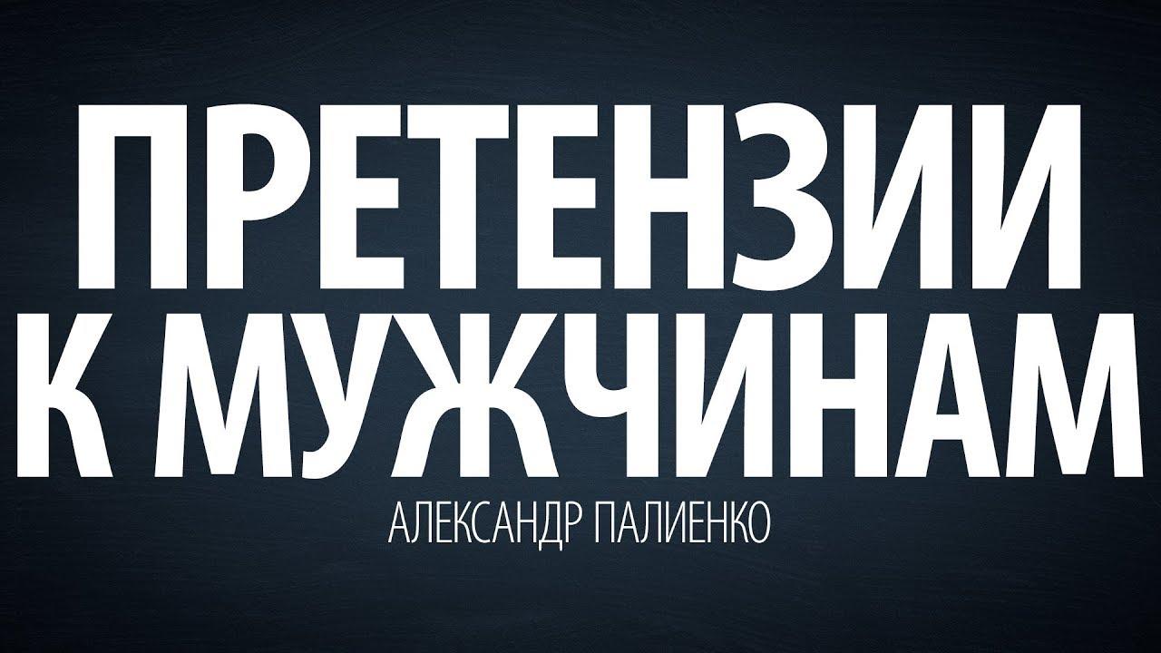 Александр Палиенко - Претензии к Мужчинам.