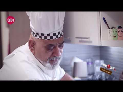 شخصية -الجد فريد- طباخ عائلة مفتاح وأكثرهم عصبية  - نشر قبل 3 ساعة