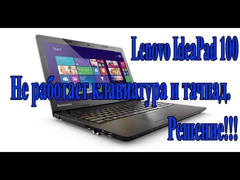 Lenovo ноутбук IdeaPad 100 не работает клавиатура и тачпад. Решение!!!