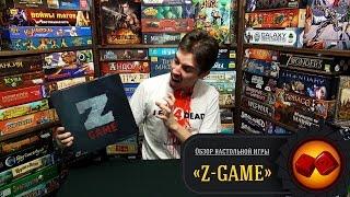 """Настольная игра """"Z-GAME"""" - обзор от """"Два в Кубе"""""""