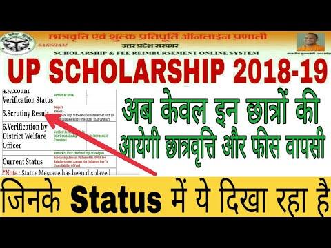 up scholarship 2018-19 | अब केवल इन छात्रों की आयेगी स्कॉलरशिप | up scholarship