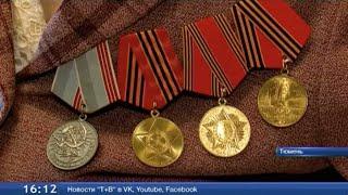 Юбилейную медаль «70 лет Победы» получили 5,5 тысяч ветеранов