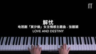 张靓颖 – 解忧钢琴抒情版 电视剧「宸汐缘」女主情感主题曲 Love and Destiny Piano Cover