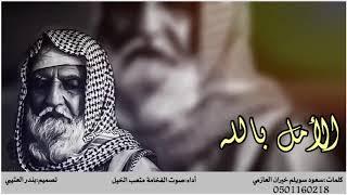 شيلة الامل بالله اداء صوت الفخامة متعب الخيل 2019 حصري جديد