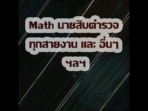 คณิตศาสตร์ เรื่อง อนุกรม แนวข้อสอบนักเรียนนายสิบตำรวจ