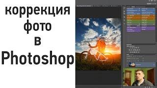 Обработка фотографий в Adobe Photoshop(Фото, показанные в видео были отсняты для продажи на микростоках. В предыдущей серии мы эти фотографии корр..., 2016-05-13T16:30:01.000Z)