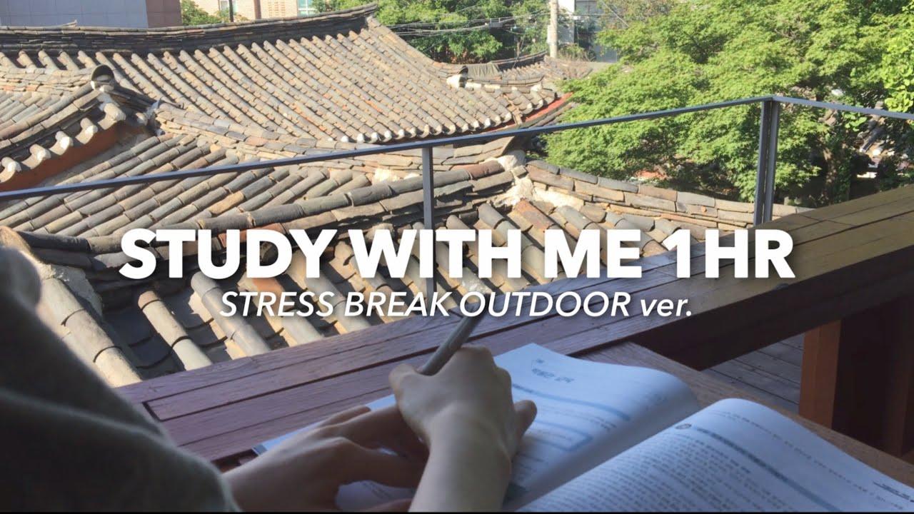 '기와, 나무 그리고 바람 🍃' 아웃도어 스터디윗미 1HR STUDY WITH ME (REAL TIME, REAL SOUND OUTDOOR ver.)