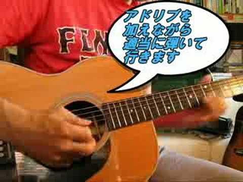 azemaru あぜ丸 ギター講座 夜空ノムコウ 石川鷹彦 リードギター