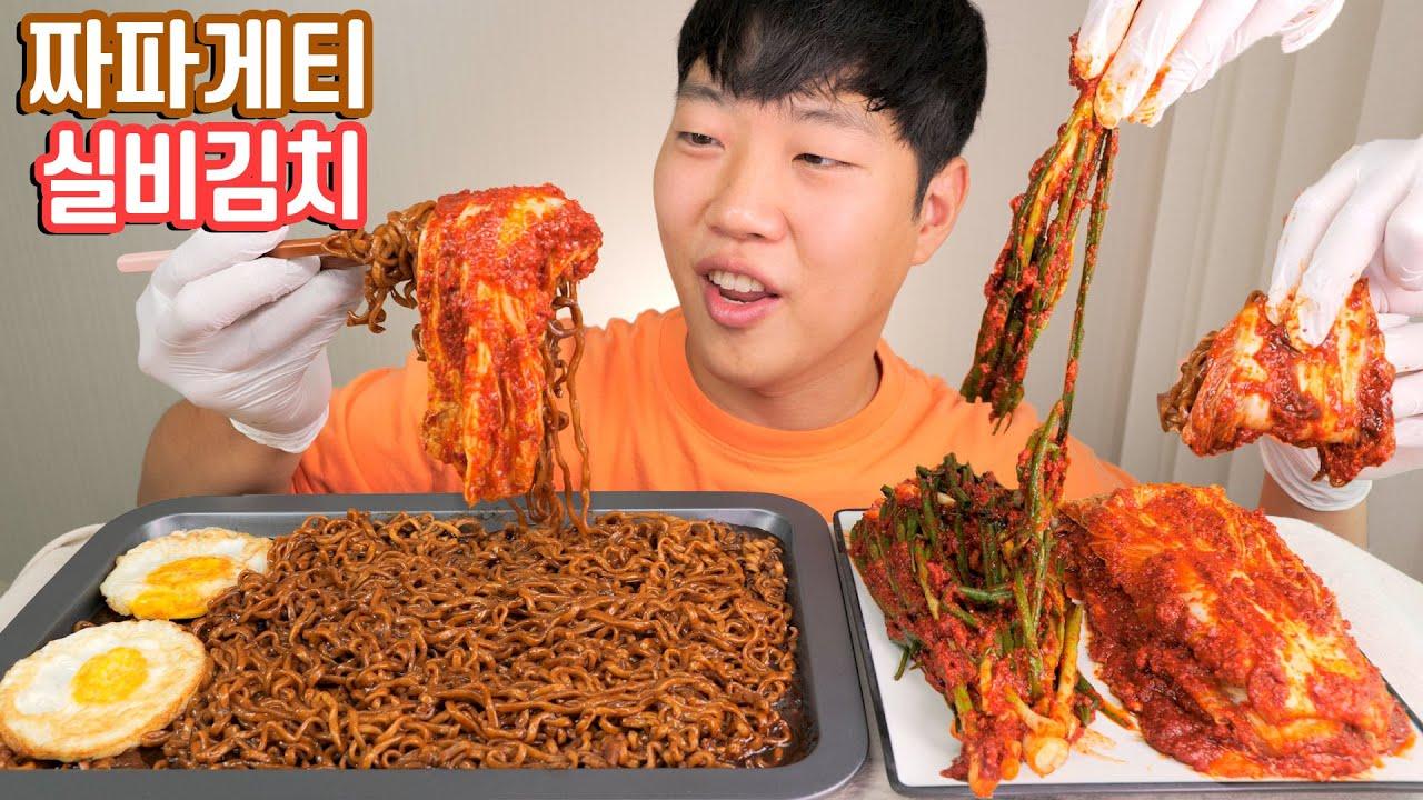실비김치 짜파게티 리얼사운드 먹방   제일 매운 김치   Most spicy kimchi & Chapagetti EAITNG SHOW REAL SOUND MUKBANG AS