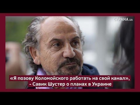 «Я позову Коломойского работать на свой канал», - Савик Шустер о планах в Украине | Страна.ua thumbnail