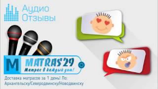 Аудио-отзыв о Матрас29 - #2