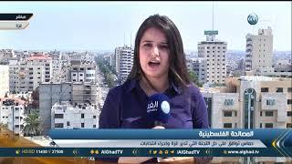 مراسلة الغد: حركة فتح ترحب ببيان حماس ولكنها ترى أنه غير كاف