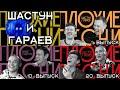 ПЛОХИЕ ПЕСНИ (Шастун и Гараев) лучшее из выпусков 1,10,20