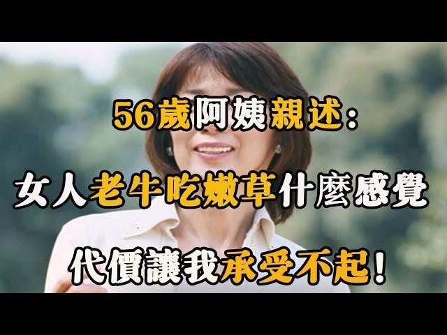 56歲阿姨親述:女人老牛吃嫩草是什麼感覺,代價讓我承受不起! 【夜聽】
