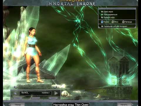 Как поиграть через интернет в Titan Quest:Immortral Throne-видео урок.