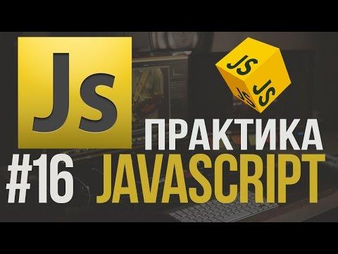 Уроки JavaScript Практика #16 Простой Конвертер валют самому