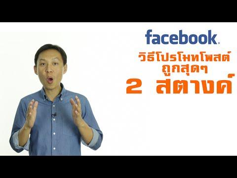วิธีโปรโมทโพสต์ Facebook เพียง 2 สตางค์