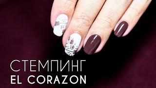 Стемпинг для ногтей El Corazon(Стемпинг для ногтей El Corazon. Стемпинг для ногтей El Corazon сделает любой маникюр особенным. Диск для стемпинга..., 2016-01-22T10:29:04.000Z)