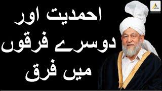 احمدیت اور دوسرے فرقوں میں فرق