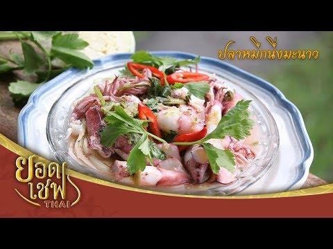 ยอดเชฟไทย (Yord Chef Thai) 17-06-18 : ปลาหมึกนึ่งมะนาว