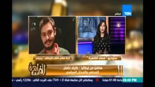 طارق عثمان من إيطاليا سيناريو داخلية مصر يحتاج لتوضيح كيف سرقة وهناك آثار تعذيب؟ الأمر يحتاج لشفافية