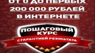 Как может боль в колене и Елев8 , помочь заработать за два месяца 200000 тысяч рублей!!