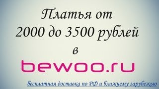 Недорогие платья больших размеров, купить(Ищете недорогие платья больших размеров? Купить платье для полных можно в интернет-магазине http://bewoo.ru., 2013-07-21T06:23:41.000Z)