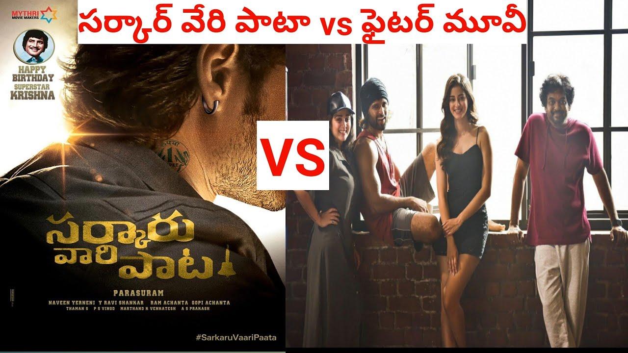 Sarkar vaari pataa Vs Fighter movie | Main comparison Must Watch !! Mahesh Babu,Vijay devarakonda