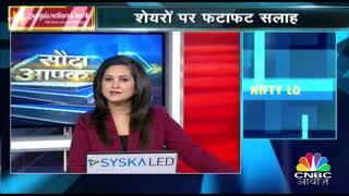 शेयरों पर फटाफट स्टॉक मार्केट एक्सपर्ट से सलाह   SAUDA AAPKA   February 14, 2019