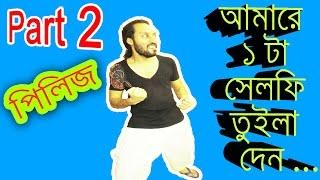 Bangladeshi Selfie prank ( Part 2 ) Produced by Dr.Lony . ডাঃ লনি র বাংলাদেশী সেলফি প্রাঙ্ক ।