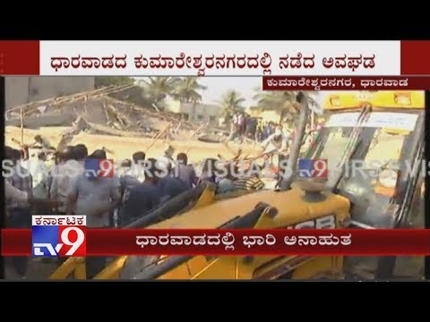 Dharwad Building Collapse: Tv9 Ground Report From Building Crash Site