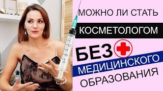 Можно ли стать косметологом без медицинского образования