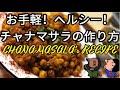 【超簡単!】チャナマサラ シェフ:サンディ&ガリクソン(解説・分量無ver.) CHAN…
