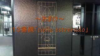 山手線上野駅期間限定発車メロディー「トゥーランドット」