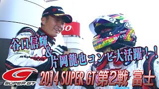 2014 SUPER GT 珍道中 谷口&片岡 大活躍!!  V OPT 243 ⑧